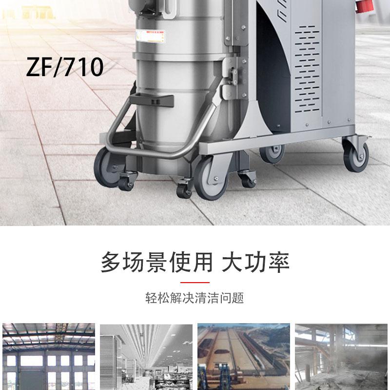 ZF-710-详情_02.jpg