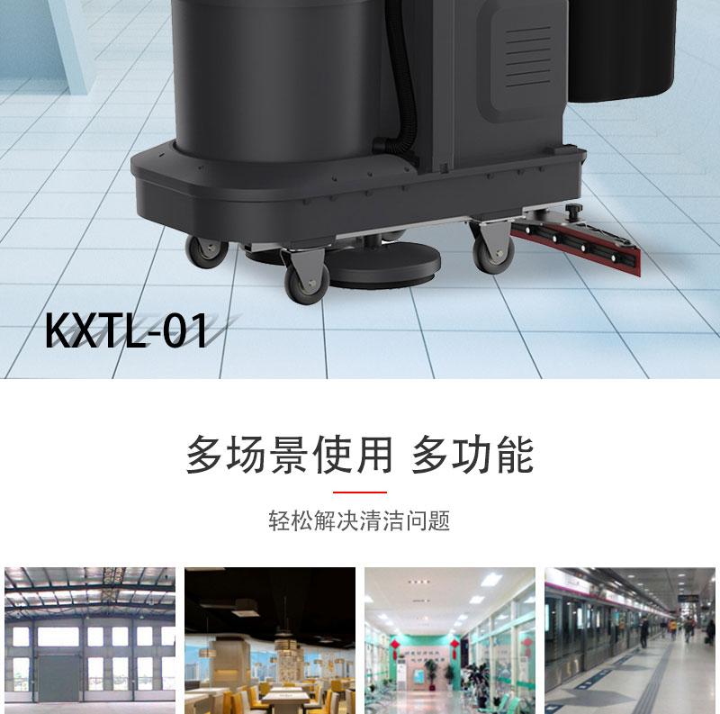 多功能洗地机KXTL-01-详情_02.jpg