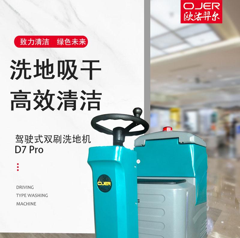 D7-Pro-详情_01.jpg